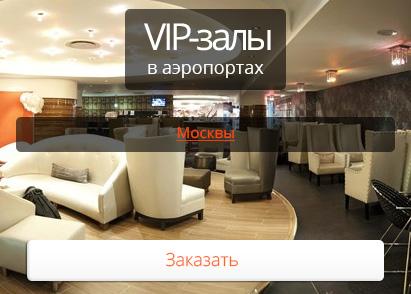 VIP-залы в аэропортах Москвы!