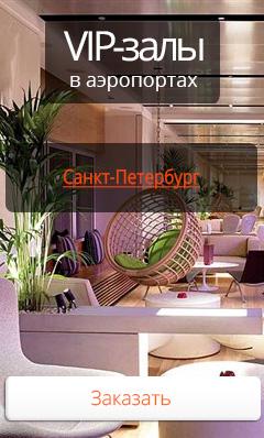 VIP-зал в аэропорту Санкт-Петербурга!
